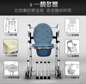 Commode chair wheel wheelchair kerusi tandas toile