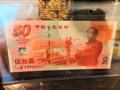 China 50anniversary 50yuan