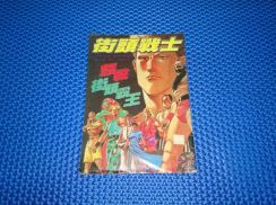 Vintage 90s Street Fighter Comic