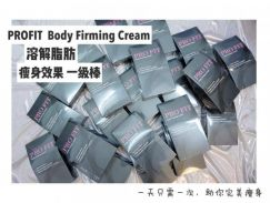 Profit body firming cream/lotion