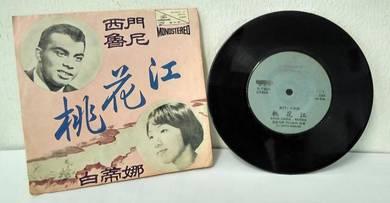 1967 Cherry Blossom Cortersions Record 7