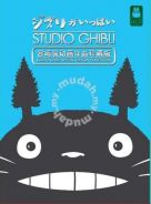 DVD ANIME STUDIO GHIBLI Special Edition Collection