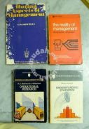 Vintage Management Books - Set of 4 (1963-1975)