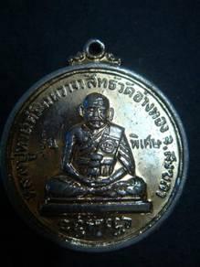 (TA 0011) LP Thuad Wat Angthong