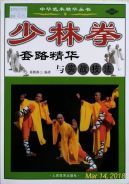 Book of Shaolin Fighting Techniques