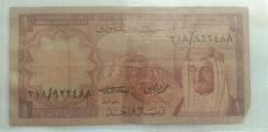 Duit Lama Arab Saudi-One Riyal