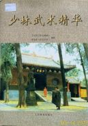Book of Shaolin Kung Fu