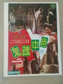 EEQ Iklan poster lama wayang cinema antik D