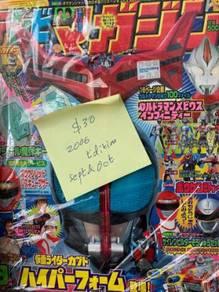 Tokusatsu Telebi Magazine (Sept & Oct 2006)