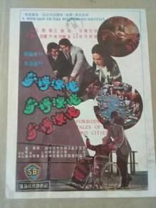 119 Iklan poster lama wayang cinema antik B