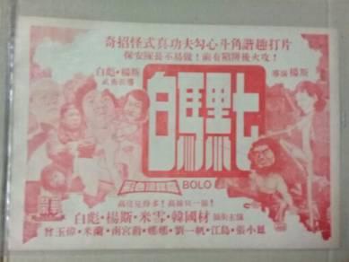 EEQ Iklan poster lama wayang cinema antik H