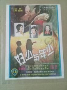 EEQ Iklan poster lama wayang cinema antik A