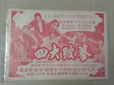 EEQ Iklan poster lama wayang cinema antik G