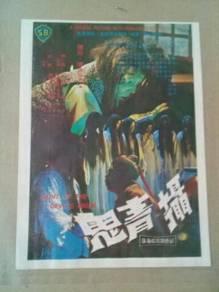 EEQ Iklan poster lama wayang cinema antik C