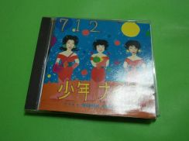 CD SHONEN KNIFE : 712 Album (1992) JAPAN PUNK BAND