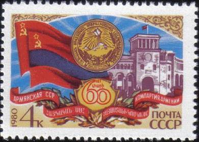 1980 60th Armenian SSR Government Russia Stamp UM