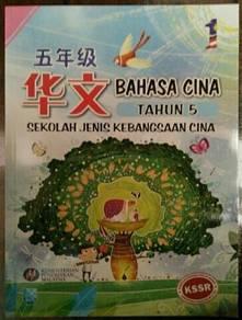 SJKC Bahasa Cina std 5 Chinese Textbook std 5