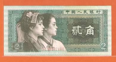 2 JIAo SC38582466 CHINA 1980 AEF