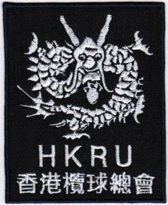 Hong Kong National Rugby Union Team Dragons Patch