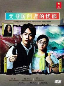 Dvd japan drama The Melancholy of the Transformer