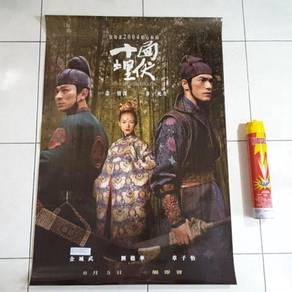 Poster HOUSE OF FLYING DAGGERS LIMITED EDITION 04