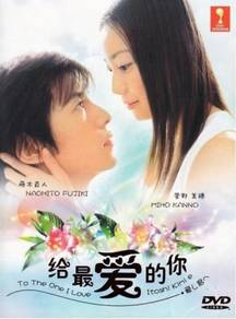 Dvd japan drama To the One I Love