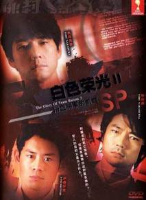 Dvd japan drama The Glory of Team Batista 2 SP aka