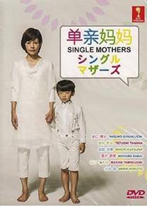 Dvd japan drama Single Mothers