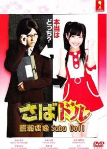 Dvd japan drama Saba Doll
