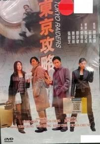 DVD Hong Kong Movie Tokyo Raiders 东京攻略