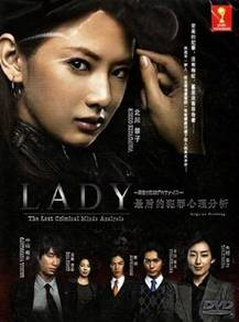 DVD JAPAN DRAMA LADY - Saigo no Hanzai Profile