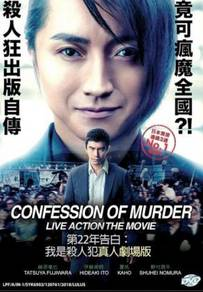 DVD Japanese Movie Confession Of Mur_der Live