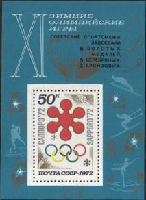 1972 11th Winter Olympic Games Russia Stamp UM