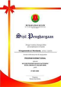 Cetakan sijil sekolah penyertaan atau penghargaan