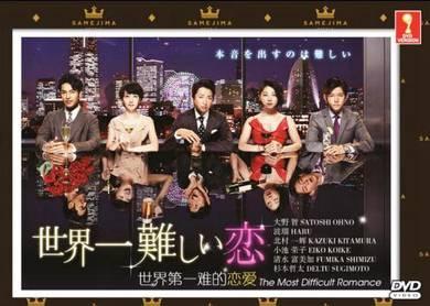 Dvd japan drama The Most Difficult Romance