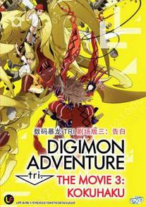 DVD ANIME Digimon Adventure Tri Movie 3 Kokuhaku