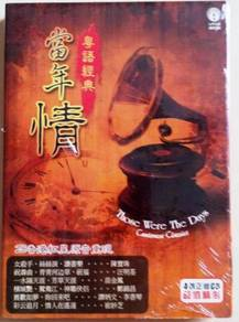 CD Those Were The Days Cantonese Classics 4CD