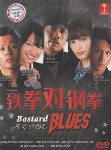 DVD JAPAN DRAMA Bas_tard Blues