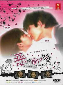 Japan TV Drama DVD It Started With A Kiss Itazura