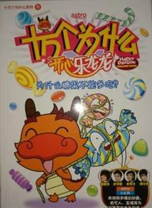 Astro Happy Dragon Vol 11-21