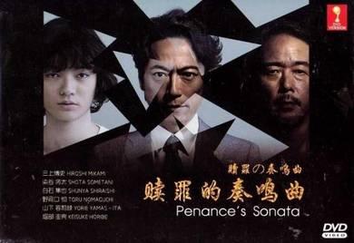 Dvd japan drama Penance's Sonata