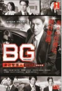 DVD Japanese Drama BG Personal Bodyguard