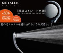 RAINY METALLIC Japan water-saving shower head