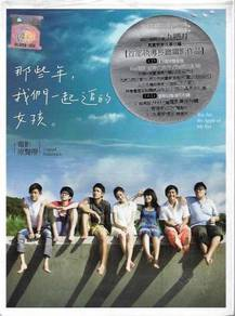 You Are The Apple Of My Eye OST CD + DVD