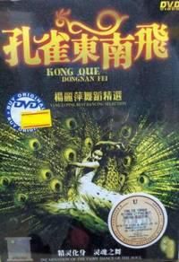 DVD Kong Que Dongnan Fei Yang Li Ping Best Dancing