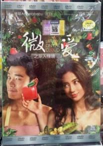 DVD Love On The Cloud Angelababy (Malay sub)