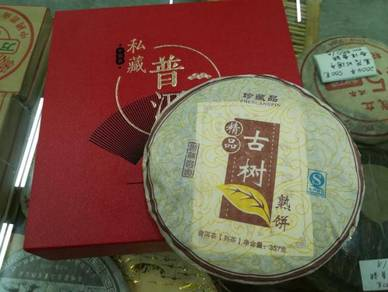 Chinese Tea PUER TEA