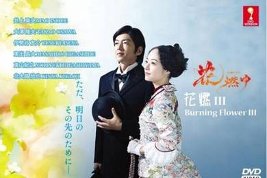 DVD JAPAN DRAMA Burning Flower III
