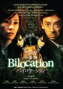 DVD JAPANESE HORROR MOVIE Bilocation
