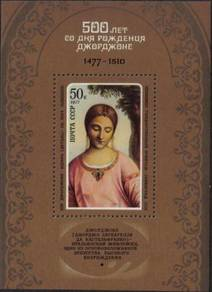 1977 500th Birth Giorgione Judith Russia Stamp UM